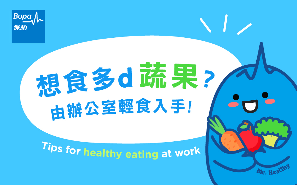 Tips for healthy eating at work